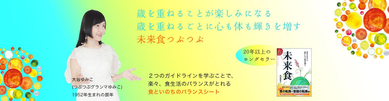 つぶつぶグランマゆみこ Official blog