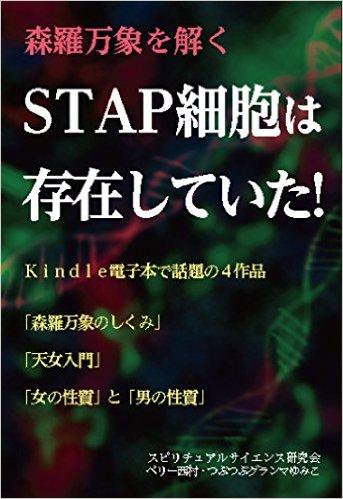 STAP細胞