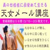天女メール講座2017